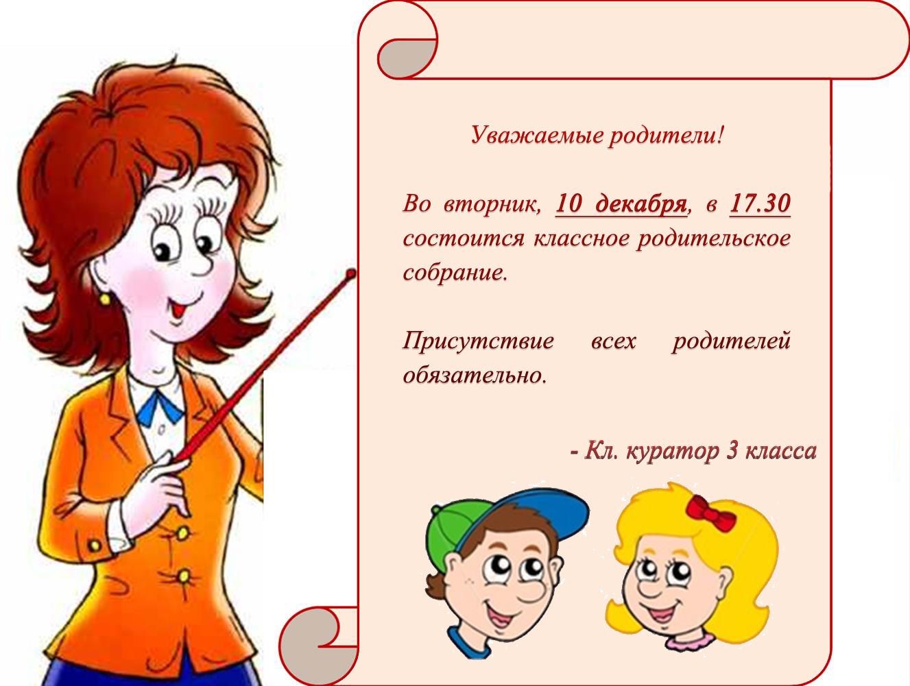 Образец приглашения родителям на праздник 8 марта