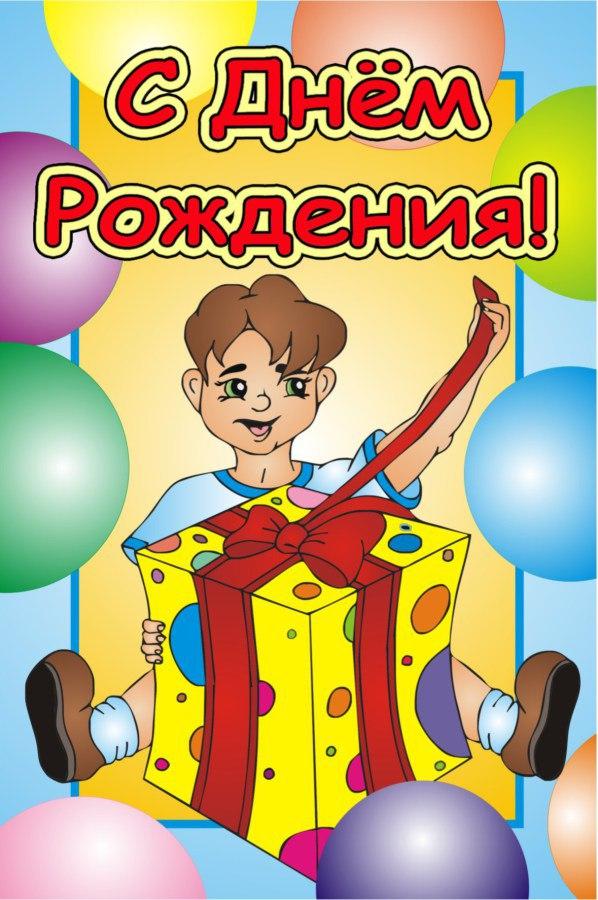 Поздравления с днем рождения для мальчика 14 лет картинки